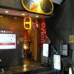 きゅらむん - <2010>お店の外観