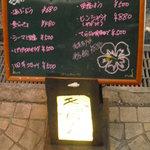 きゅらむん - <2010>お店の前の看板