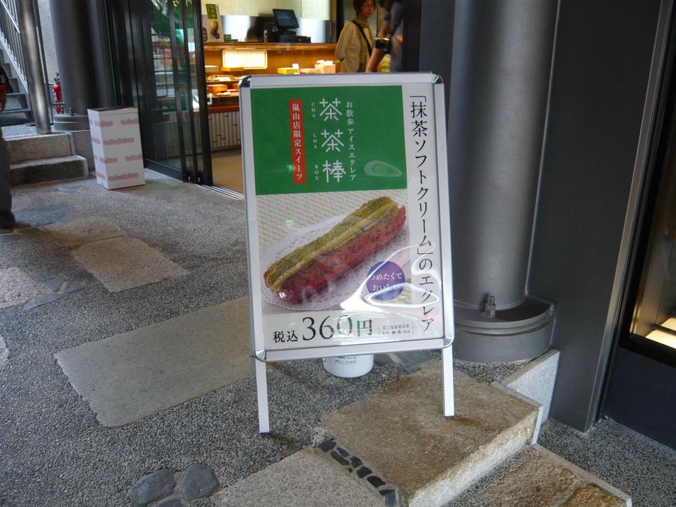 マールブランシュ 嵐山店