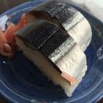 ふれあい名産館 まつや - さんま寿司2切れ