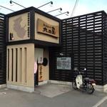 丸田屋 次郎丸店 - 丸田屋 次郎丸店