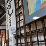 篠嶋屋 - 「エビくずし」メニューのかかった店内の壁