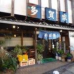 そば処 多賀家 - 昔からあるお蕎麦やさん