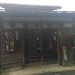 木の子茶屋 - お店の外観