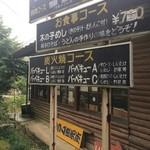 木の子茶屋 - お店の外には大きな看板