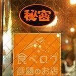 つぶ焼 かど屋 - 秘密&食べログ
