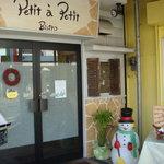 プティ・タ・プティ - プティ・タ・プティさん外観です、商店街になじんでる