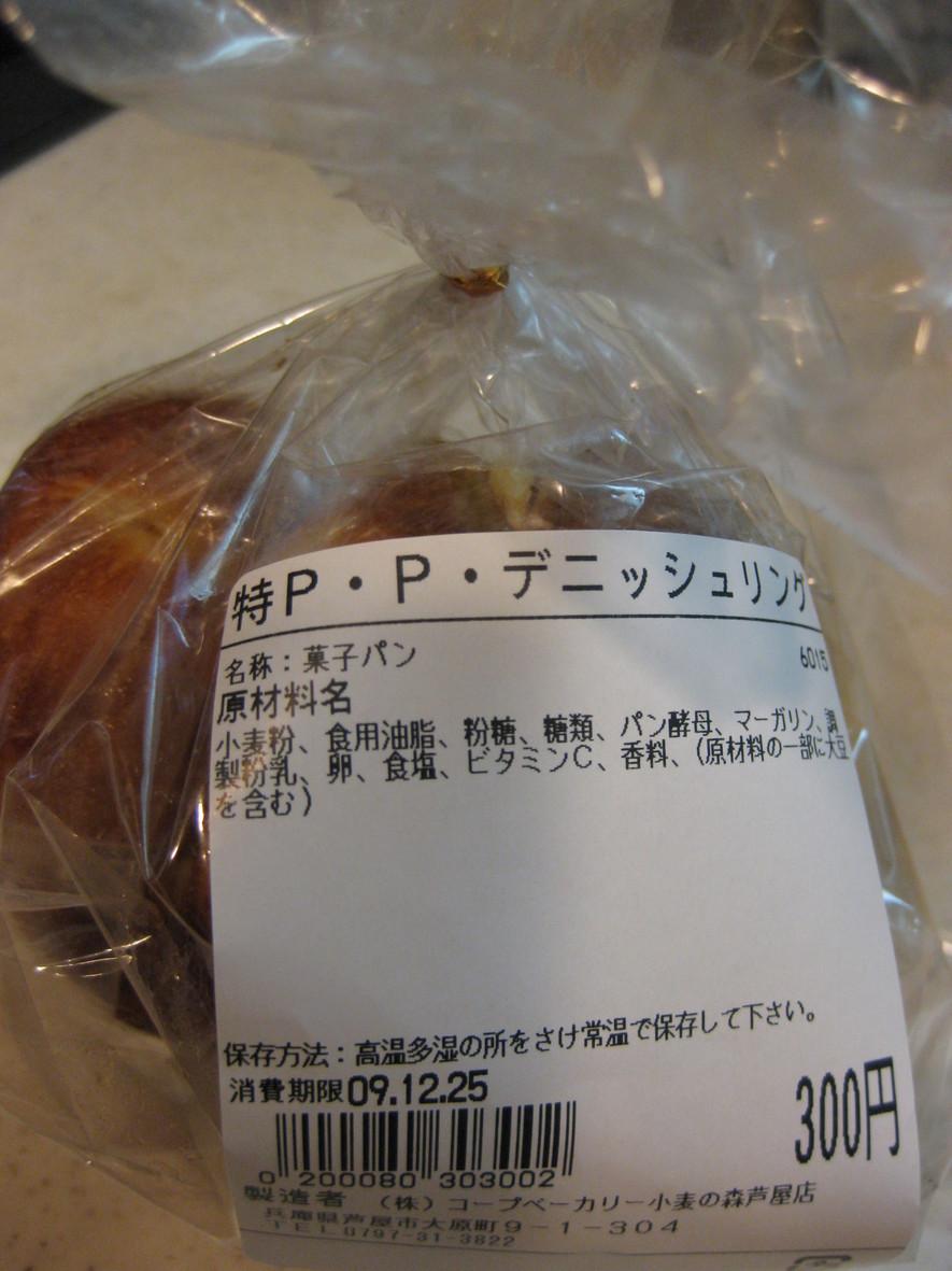小麦の森 コープディズ芦屋店
