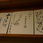 山き - 太田さん、可愛い字を書くんですね