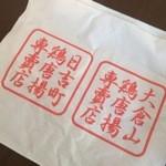 大倉山鶏唐揚専売店 - 袋