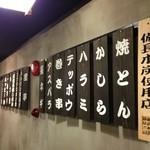 源氏とん太 - 和のたたずまいが、落ち着きます。