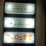 マカロニ食堂 - 商店街側の看板です。