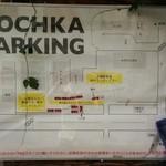カフェトーチカ - パーキングの位置情報♪