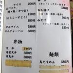 居酒屋数 - 食事メニュー