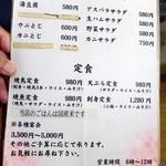 居酒屋数 - サラダ 定食メニュー