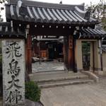 31524826 - 飛鳥寺(法興寺)の門