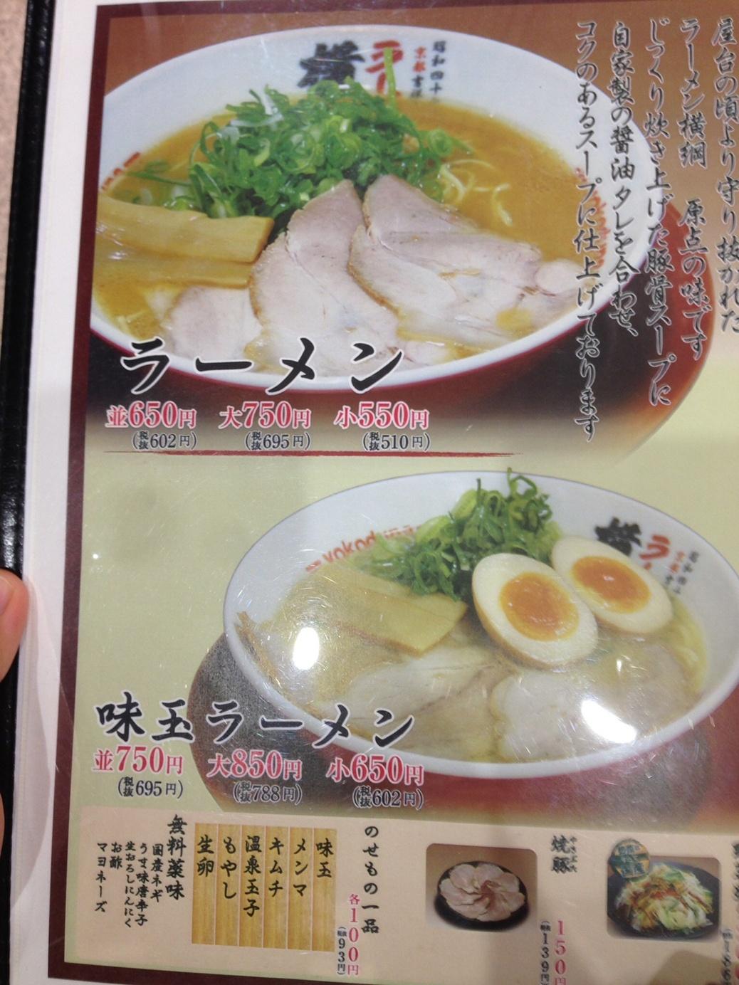 ラーメン 横綱 鈴鹿店