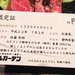 ソウルガーデン - 201402 静岡そだちの認定証