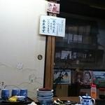 金屋食堂 -