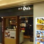 品川 ひおき - 品川駅構内エキュートサウス内 (2014/10)