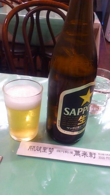 四川料理 萬来軒 - ★瓶ビール