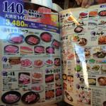 31536553 - 食べ放題メニュー
