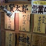 麺屋 賢太郎 - 変わった名前のメニューが沢山。入り口にある看板