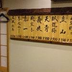 天志乃 - 二階の壁