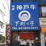 ステーキ茶屋 下町ッ子 -