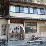 清九郎 - 入り口