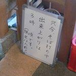 清九郎 - 12食