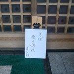 清九郎 - 売り切れ