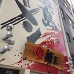 徳島ラーメン 麺王 - 店、入り口上のインパクトある看板