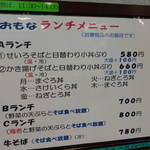 蕎麦ダイニング杜 - 店頭掲示メニュー(主な・・がミソ)