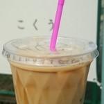こくう - アイスカフェラテ(300円)
