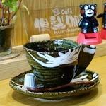 倶梨伽羅 - ドリンク写真:エエ感じのカップや。コーヒーの味も◎。なんちゅうても水がエエからなここ