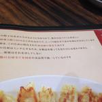 珉珉 - その餃子へのこだわりはこれ。