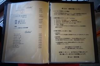 倶梨伽羅 - メニュー3-3