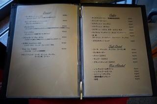 倶梨伽羅 - メニュー3-2