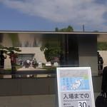 ザ・ミューゼス - 新・エントランス☆♪ 鳥獣戯画展は30分待ち!