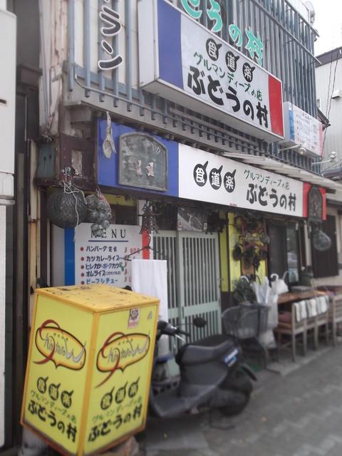 ぶどうの村 湯川店 (ブドウノムラ) - 湯の川温泉/洋食 [食べログ]