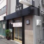 幸寿司 - 幸寿司 湯の川