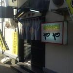 31573052 - 駅前大通の一本裏