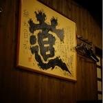 馬肉料理  馬勝蔵 - 店内装飾の看板