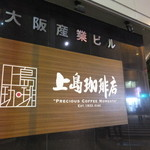 上島珈琲店 - 外観(2014.10月)