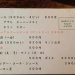 31575811 - 飲み物メニュー