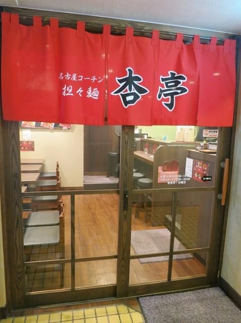 杏亭 - ここが入口です☆