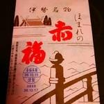 赤福 - 伊勢名物 赤福(折箱・12個入)¥1030