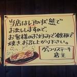 がっつりステーキ - 但し書き