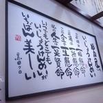 ラーメン魁力屋 - 黒田クロさんの書。 たぶん、複製。